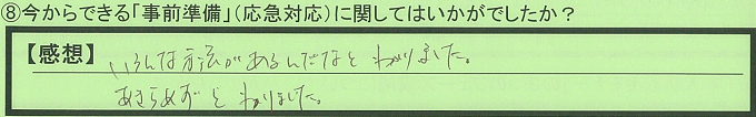 【本人訴訟セミナー】_⑧_5
