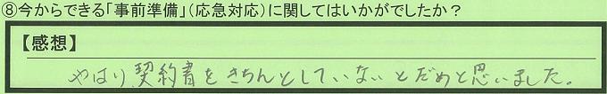 【本人訴訟セミナー】_⑧_6