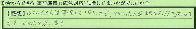 【本人訴訟セミナー】_⑧_7