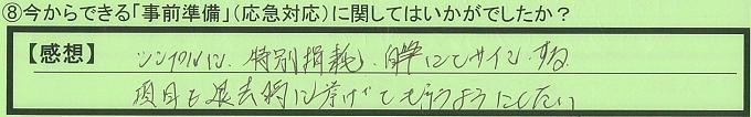 【本人訴訟セミナー】_⑧_8