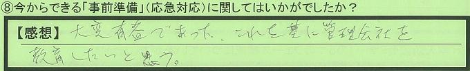 【本人訴訟セミナー】_⑧_9