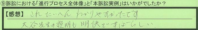 【本人訴訟セミナー】_⑨_1