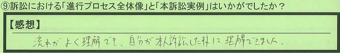【本人訴訟セミナー】_⑨_10