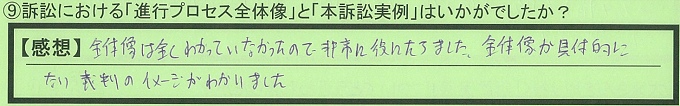 【本人訴訟セミナー】_⑨_11
