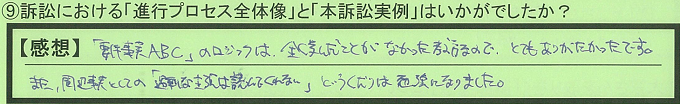 【本人訴訟セミナー】_⑨_12