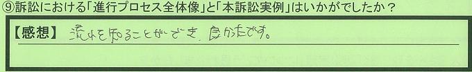 【本人訴訟セミナー】_⑨_13