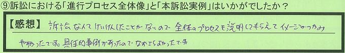 【本人訴訟セミナー】_⑨_14