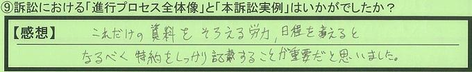 【本人訴訟セミナー】_⑨_15