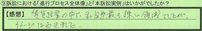 【本人訴訟セミナー】_⑨_16