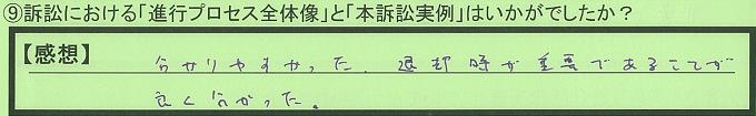【本人訴訟セミナー】_⑨_17