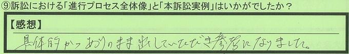 【本人訴訟セミナー】_⑨_18
