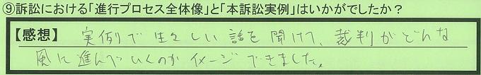 【本人訴訟セミナー】_⑨_19