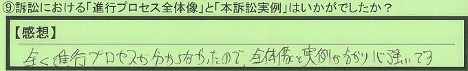 【本人訴訟セミナー】_⑨_2