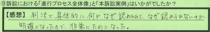 【本人訴訟セミナー】_⑨_20