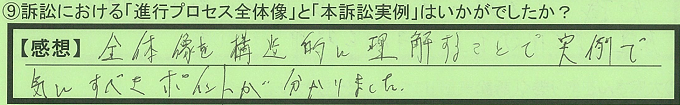 【本人訴訟セミナー】_⑨_21