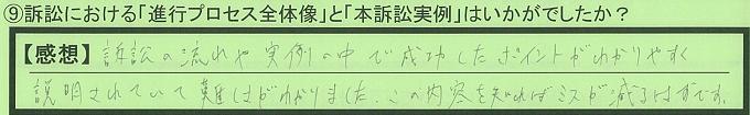 【本人訴訟セミナー】_⑨_22