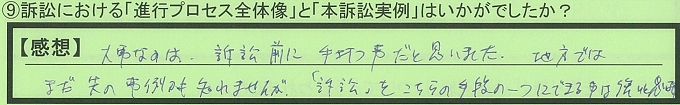 【本人訴訟セミナー】_⑨_23