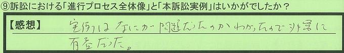 【本人訴訟セミナー】_⑨_24