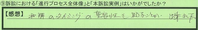 【本人訴訟セミナー】_⑨_25