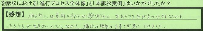 【本人訴訟セミナー】_⑨_26