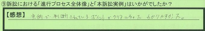 【本人訴訟セミナー】_⑨_27