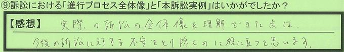 【本人訴訟セミナー】_⑨_28