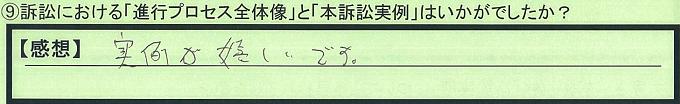 【本人訴訟セミナー】_⑨_29
