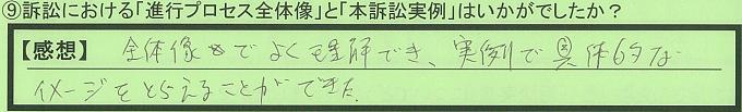 【本人訴訟セミナー】_⑨_3