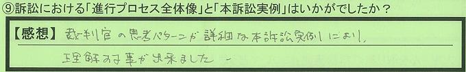 【本人訴訟セミナー】_⑨_30
