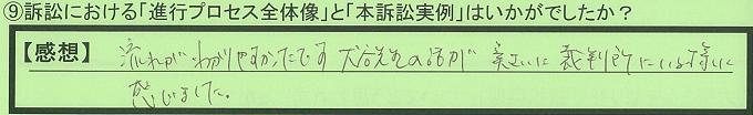 【本人訴訟セミナー】_⑨_5