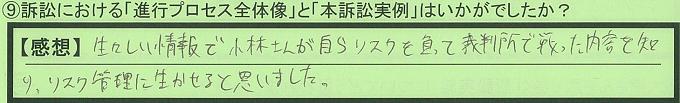 【本人訴訟セミナー】_⑨_7