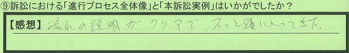 【本人訴訟セミナー】_⑨_9
