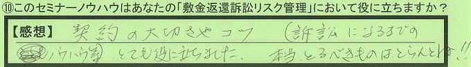 【本人訴訟セミナー】_⑩_1