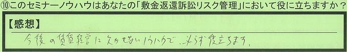 【本人訴訟セミナー】_⑩_10