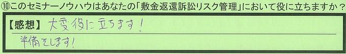 【本人訴訟セミナー】_⑩_11