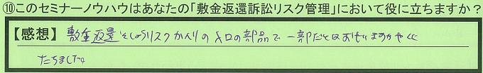【本人訴訟セミナー】_⑩_14