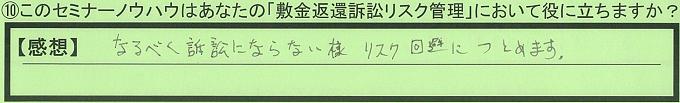 【本人訴訟セミナー】_⑩_15