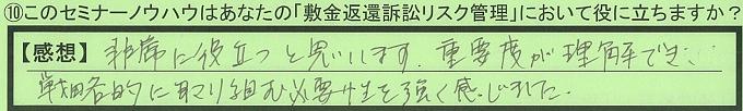 【本人訴訟セミナー】_⑩_16