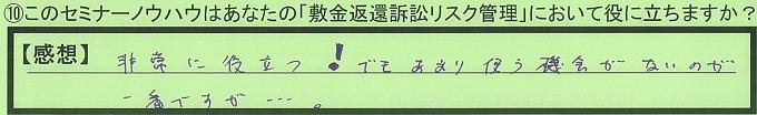 【本人訴訟セミナー】_⑩_17