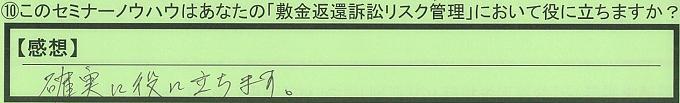 【本人訴訟セミナー】_⑩_18