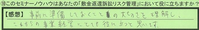 【本人訴訟セミナー】_⑩_19