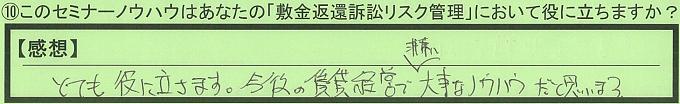 【本人訴訟セミナー】_⑩_2