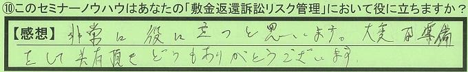 【本人訴訟セミナー】_⑩_21