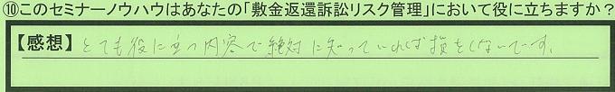 【本人訴訟セミナー】_⑩_22