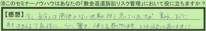 【本人訴訟セミナー】_⑩_23