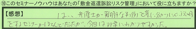 【本人訴訟セミナー】_⑩_24