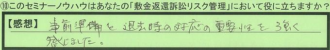 【本人訴訟セミナー】_⑩_25