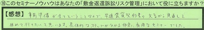【本人訴訟セミナー】_⑩_26
