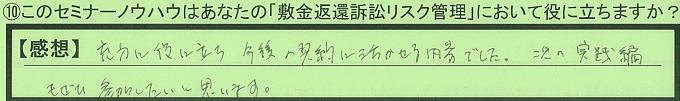【本人訴訟セミナー】_⑩_27