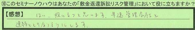【本人訴訟セミナー】_⑩_28